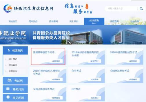 2020年陕西专升本考试成绩预估以及成绩查询步骤-第2张图片-专升本网