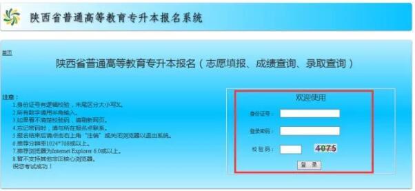 2020年陕西专升本考试成绩预估以及成绩查询步骤-第3张图片-专升本网