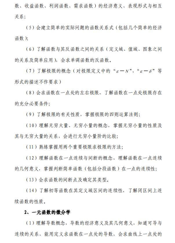 2020年四川宜宾学院专升本高等数学考试大纲-第2张图片-专升本网