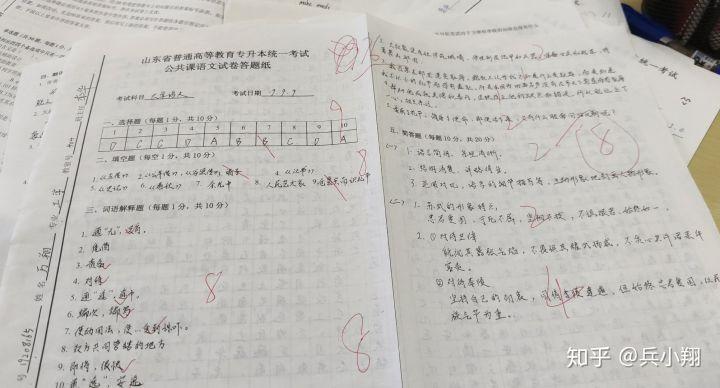 如何看待2020年山东专升本考试?