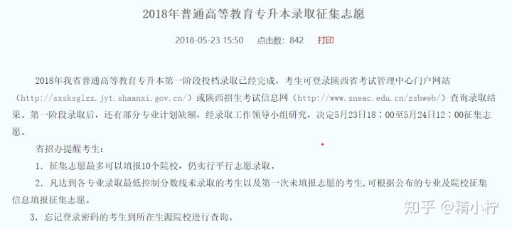 西大专升本:2020年陕西专升本录取时间-第2张图片-专升本网