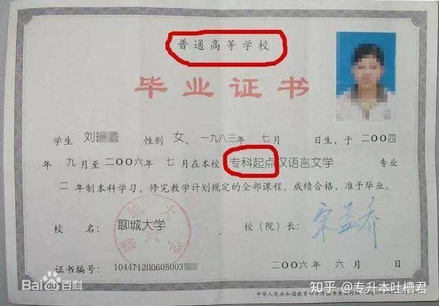 北京外国语大学:专科专升本以后第一学历是什么?-第2张图片-专升本网