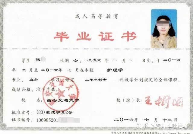 北京外国语大学:专科专升本以后第一学历是什么?-第3张图片-专升本网