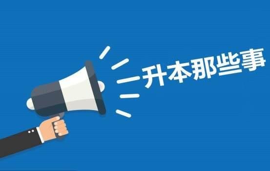 广西省专升本学院学校哪一家好?-第1张图片-专升本网