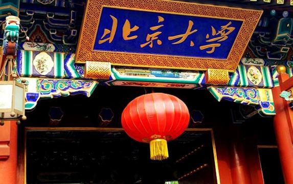 2020年北京专升本大学都有哪些学校?-第1张图片-专升本网