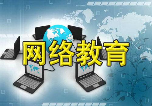 网络教育,你必须知道的知识点!