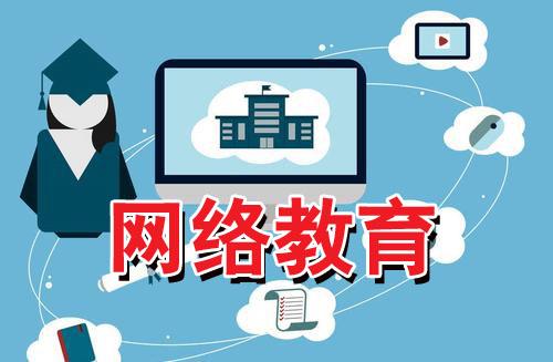 网络教育本科有哪些专业呢?又该如何选择呢?
