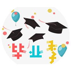 毕业季!!!怎么看待天津专升本?-第1张图片-专升本网