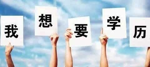 广东省自考专升本,看过来!!!指引这里有-第1张图片-专升本网