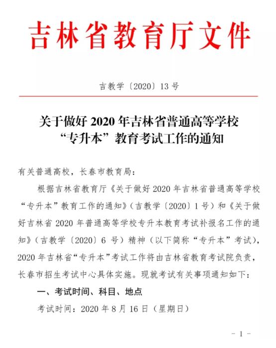 """易学仕:关于2020年吉林省""""专升本""""考试有关事项的通知-第1张图片-专升本网"""