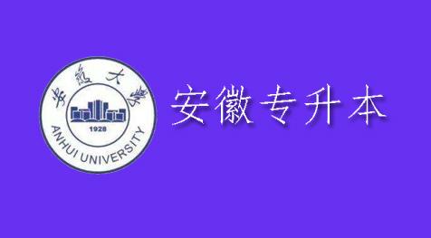 易学仕:2020年安徽师范大学专升本招生简章-第2张图片-专升本网