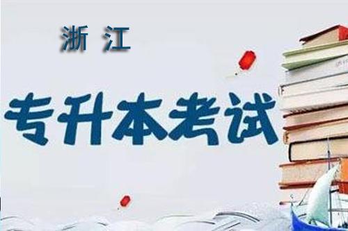 2020年浙江省普通高校专升本招考细则-第1张图片-专升本网