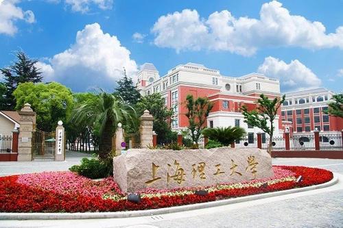 上海有哪些学校招收专升本呢?-第1张图片-专升本网