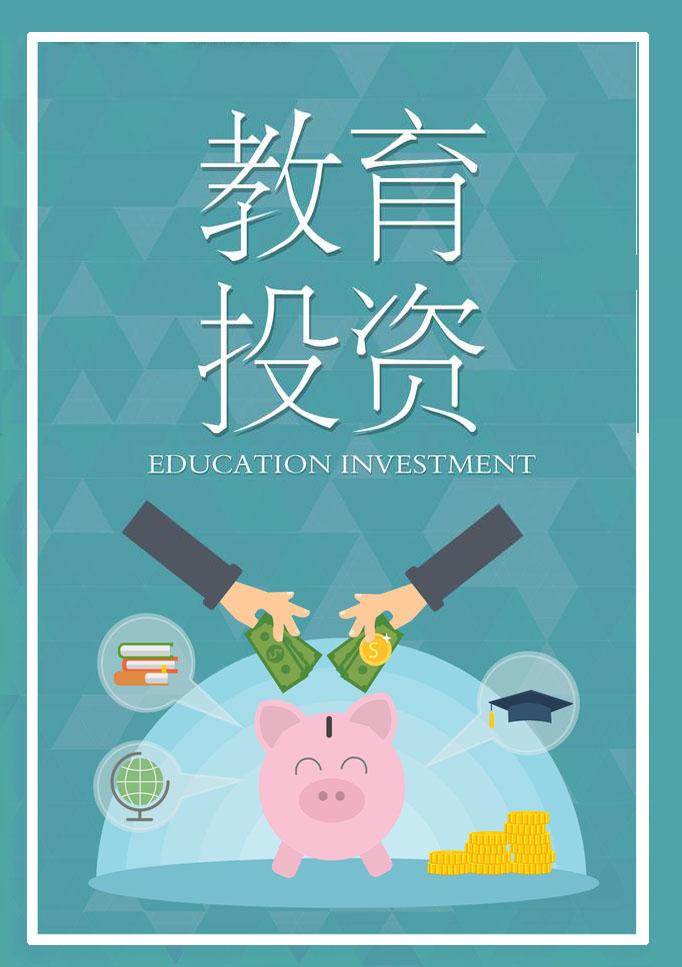 提升学历是一种投资,是你一生的财富-第2张图片-专升本网