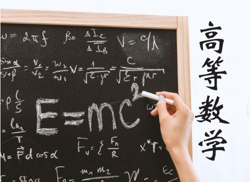 专升本:高等数学有哪些知识点?要掌握哪些答题技巧?-第1张图片-专升本网