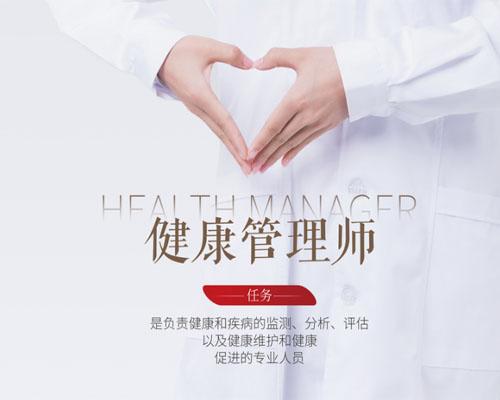 什么是健康管理师?-第1张图片-专升本网