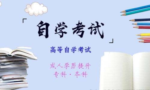 关于2020年下半年北京市自学考试笔试课程报考工作安排的通知-第1张图片-专升本网