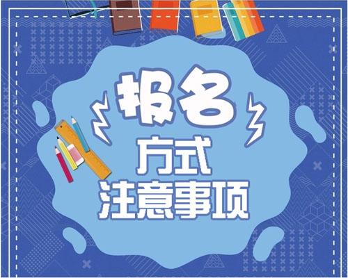 上海专升本:选择成考的报名方式和注意事项-第1张图片-专升本网