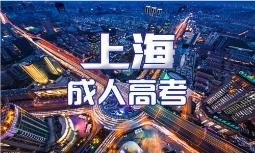 上海成考免试入学,具体有哪些政策?-第1张图片-专升本网