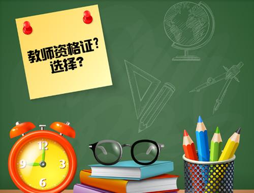 考了教师资格证后,做什么工作好呢?还有其他选择吗?-第1张图片-专升本网