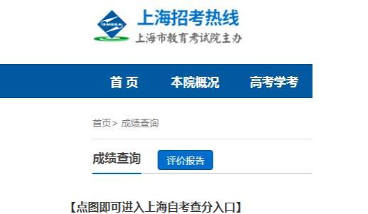 上海自考成绩查询系统及入口在哪里?-第1张图片-专升本网