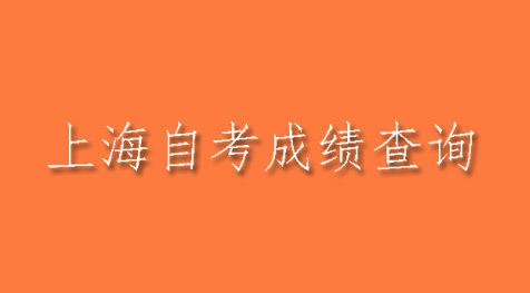 上海自考成绩查询系统及入口在哪里?-第2张图片-专升本网