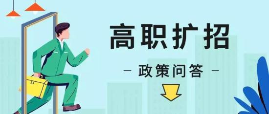 2020年上海高职(专科)批次征求志愿网上填报将于9月8日进行-第1张图片-专升本网
