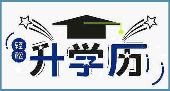 2020年湖南省普通高校招生本科三批征集志愿国家任务计划-第1张图片-专升本网