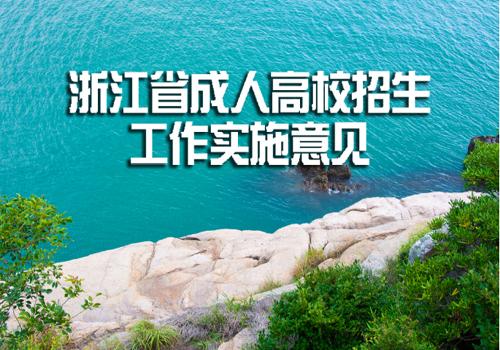 2020年浙江省成人高校招生工作实施意见,有哪些?-第1张图片-专升本网