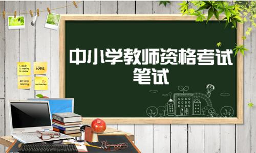 2020年下半年中小学教师资格考试笔试公告-第1张图片-专升本网