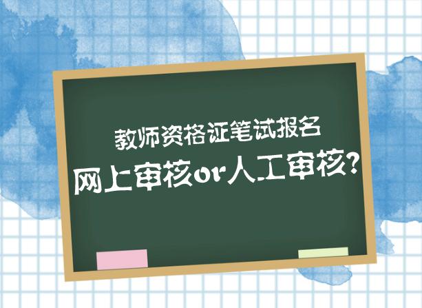 多地教师资格证笔试报名正在陆续截止,是网上审核?还是人工审核?