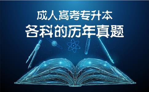 成人高考专升本政治,英语,数学三科各科的历年真题