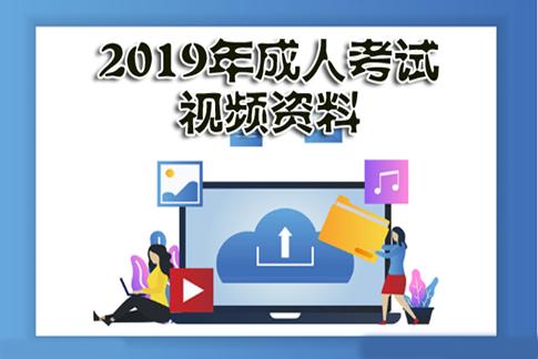 2019年成人考试视频资料-第1张图片-专升本网