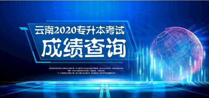 云南2020专升本考试成绩查询-第1张图片-专升本网