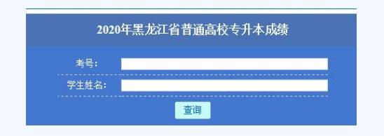 黑龙江2020年专升本考试成绩查询-第2张图片-专升本网