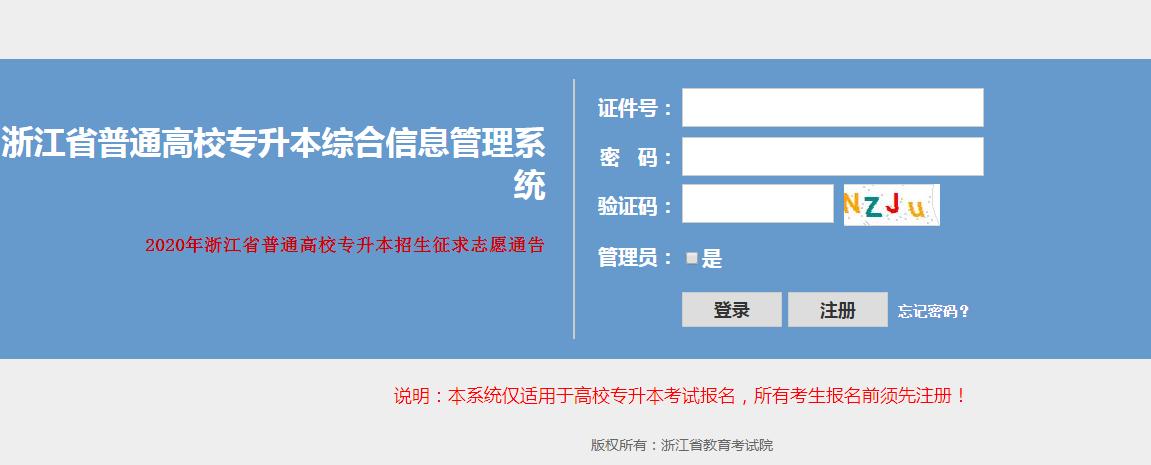 2020浙江专升本考试成绩查询-第1张图片-专升本网