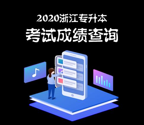 2020浙江专升本考试成绩查询