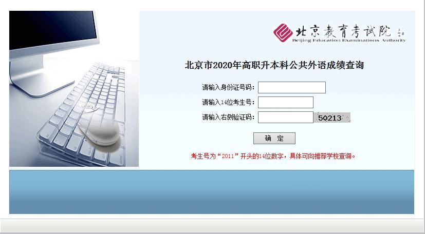 北京2020年高职升本科公共外语成绩查询-第1张图片-专升本网