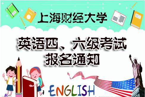 2020年上海财经大学,英语四、六级考试报名通知