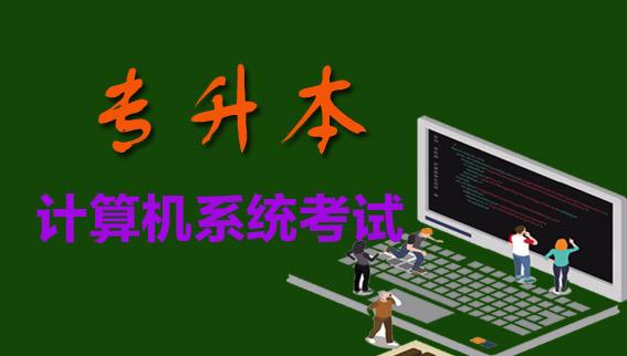 专升本:计算机系统考试内容重点资料