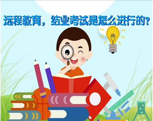 远程教育:课程结业考试是怎么进行的?