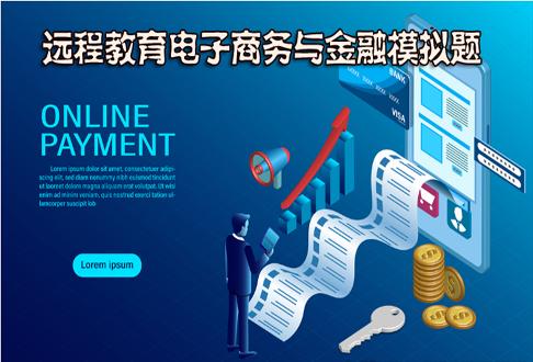 远程教育电子商务与金融模拟题