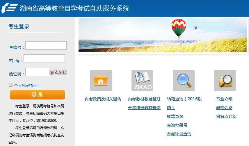 2020年下半年湖南自考成绩查询已开始!-第1张图片-专升本网