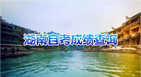 2020年下半年湖南自考成绩查询已开始!