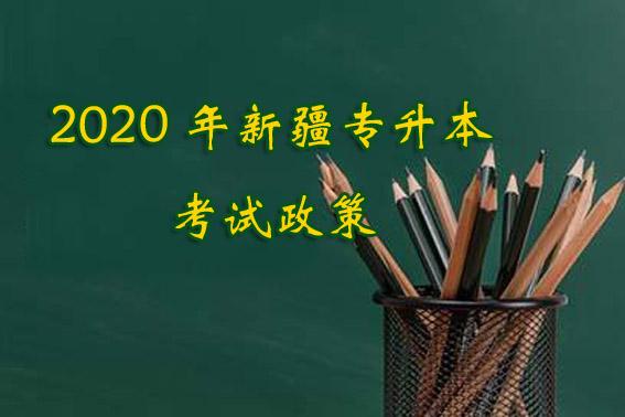 2020年新疆专升本考试政策解读有哪些?