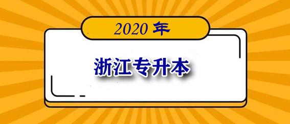 2020浙江专升本数学考试大纲有哪些?