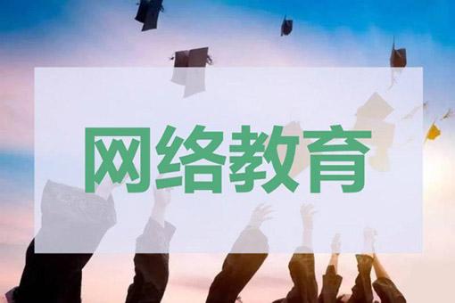 网络教育:2020年五大热门专业保你就业无忧?!-第1张图片-专升本网