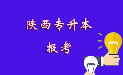 陕西专升本:怎么样报考对应的本科专业和院校?