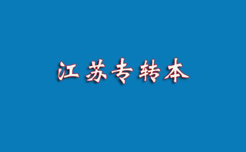 江苏专转本热门专业有哪些学校可以报考?-第1张图片-专升本网