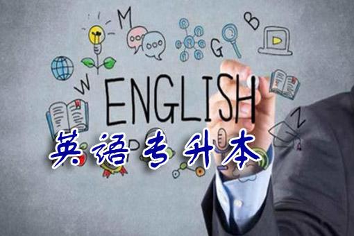 大二开始英语不好专升本能考吗?